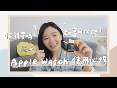 Apple Watch使用心得!超實用推薦功能?血氧偵測?電池續航力? Apple Watch S6 Review