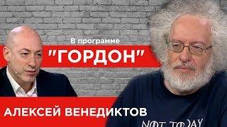 """Алексей Венедиктов. """"ГОРДОН"""" (2019)"""