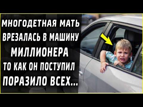 Многодетная мать врезалась в машину миллионера, то что произошло дальше поражает