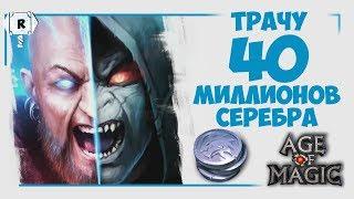 Age of Magic Трачу 40 миллионов серебра Rudik TV