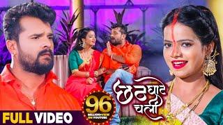 #VIDEO | छठ घाटे चली | #Khesari Lal Yadav , #Antra Singh Priyanka | Bhojpuri Chhath Song 2020