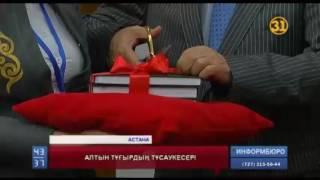 """""""Ауылым - алтын тұғырым"""" байқауы кітап болып шықты"""