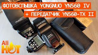 Фотовспышки Yongnuo YN560IV и передатчик YN560-TX II | распаковка и обзор