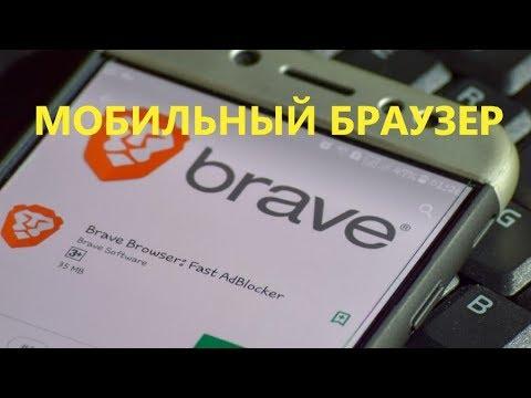 Настройка мобильного браузера Brave, как установить, как донатить токены BAT?