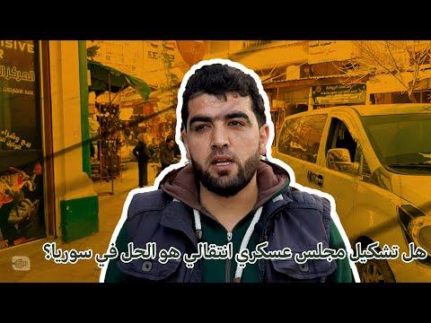 مجلس عسكري في سوريا