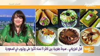 السيدة المغربية /أمال المزرياحي .. بين أكثر 5 نساء تأثيرا علي اليوتيوب في السعودية