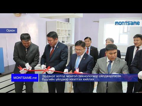 Эрдэнэт хотод монгол технологиор үйлдвэрлэсэн будгийн үйлдвэр нээлтээ хийлээ
