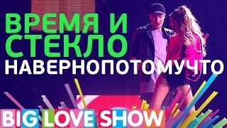 Время и Стекло - Навернопотомучто [Big Love Show 2017]