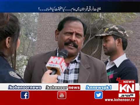 Awaam Se Hukaam Tak 28 December 2018 | Kohenoor News Pakistan