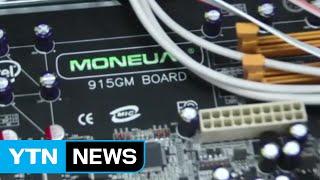 정보 공유로 제2의 '모뉴엘 대출 사기' 막는다 / YTN