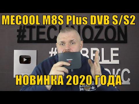 ТВ БОКС ГИБРИД MECOOL M8S Plus DVB S/S2. НОВИНКА 2020 ГОДА.