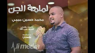 لملمة الجن روعه (محمد حسين ميمي)