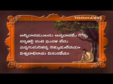 AnniDanamu-VemanaShatakam