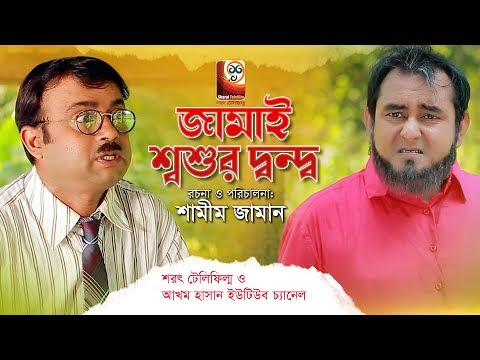Jamai Shoshur Dondho   জামাই শশুর দ্বন্দ্ব   Akhomo Hasan   Shamim Zaman   Prokity,Comedy natok 2019
