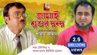 Jamai Shoshur Dondho | জামাই শশুর দ্বন্দ্ব | Akhomo Hasan | Shamim Zaman | Prokity,Comedy natok 2019