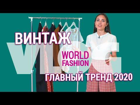 С чем носить винтажные вещи? Почему это модно?!