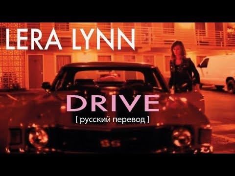 Drive (Lera Lynn) - Жать [русский перевод] Настоящий детектив