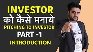 Investors को कैसे मनाये | Pitching To Investor | Part 1 | Introduction