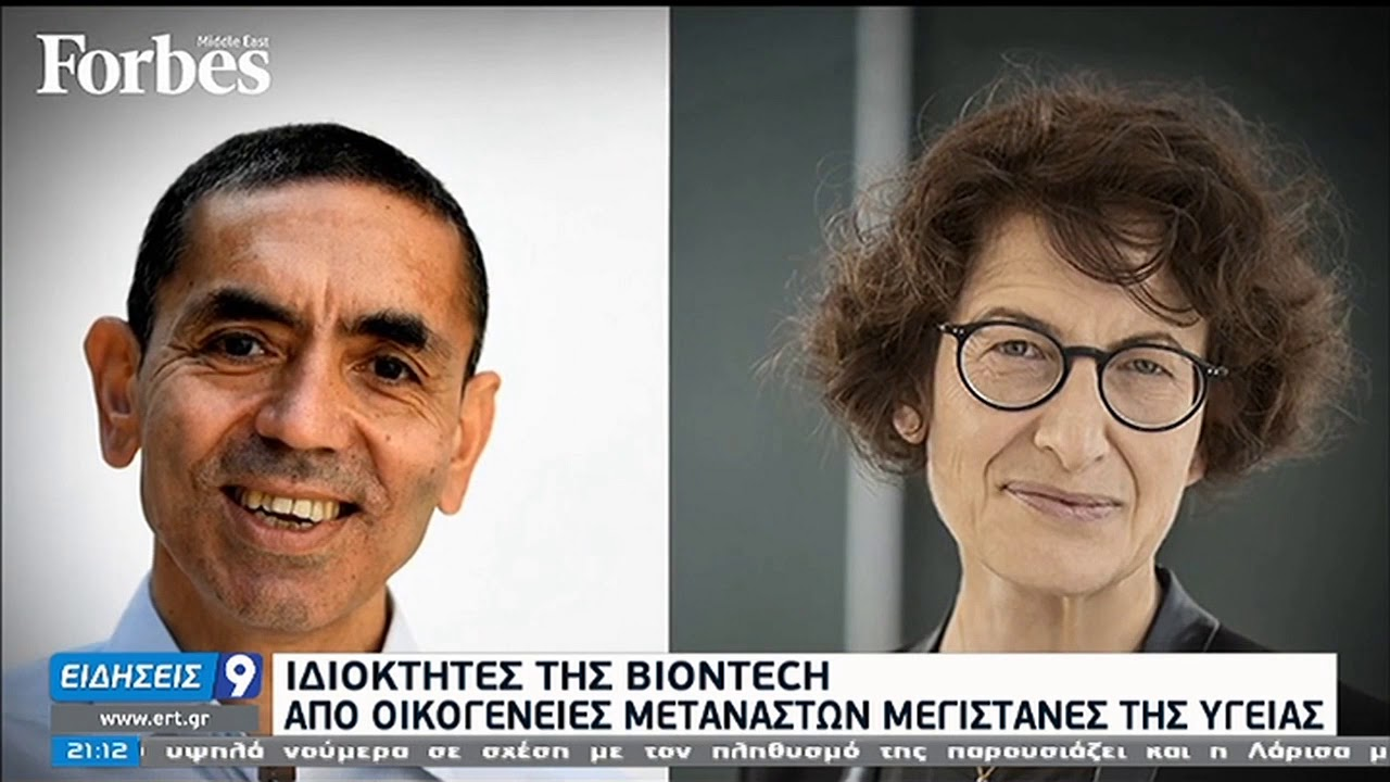 BIONTECH | Η ιστορία των ιδιοκτητών της | 10/11/2020 | ΕΡΤ