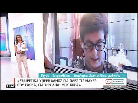 Διεθνείς διακρίσεις Ελλήνων μαθητών σε ποίηση, λόγο και τραγούδι | 07/07/20 | ΕΡΤ