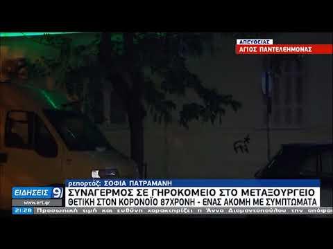 Αθήνα | Συναγερμός σε γηροκομείο για κρούσματα | 14/10/2020 | ΕΡΤ