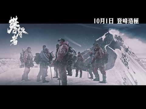 攀登者電影海報
