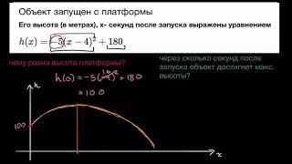 Квадратичная функция. Задача | Квадратичная функция