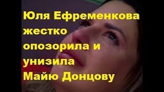 Юля Ефременкова жестко опозорила и унизила Майю Донцову. ДОМ-2, Новости, ТНТ