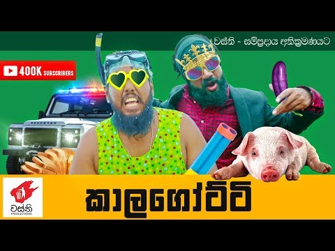 Download Kalagotti -  Wasthi Productions HD Mp4 3GP Video and MP3