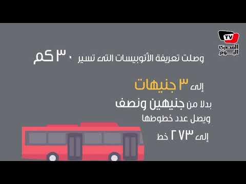 إنفوجراف: تعرف على الأسعار الجديدة لتذاكر أتوبيسات هيئة النقل العام