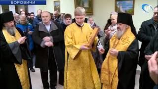В Боровичах открылся новый Духовно-просветительский  центр Боровичской Епархии