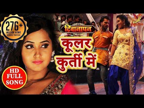Coolar Kurti Me - Deewanapan - Full Video Song - Khesari Lal Yadav - Kajal Raghwani - Bhojpuri 2018