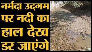 MP के Amarkantak में Narmada से मिलने वाली पहली नदी का तालाब कैसे बना नाला