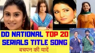 DD National Top 20 Serials Title Songs | Our Childhood