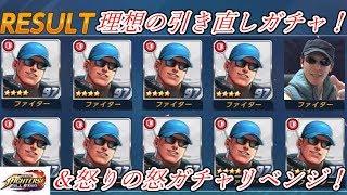 【KOF ALLSTAR #3】怒涛の引き直しガチャと怒ガチャ(40連)リベンジ!!