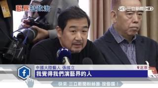 封殺發酵!張國立:反對台、港獨藝人到中國賺錢│三立新聞台