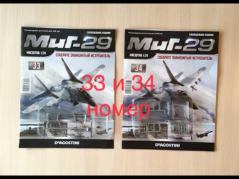 Сборка истребителя Миг-29, DeAGOSTINI, 33, 34 номер