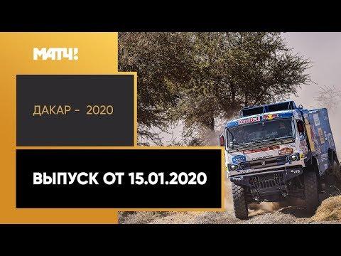 «Дакар-2020». Выпуск от 15.01.2020 видео