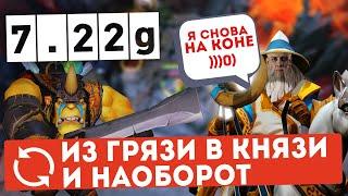 Патч 7.22g - Новый Баланс (Dota 2 - Обзор Обновления)