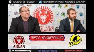 Пресс-конференция ХК «Арлан» и ХК «Темиртау» по итогам двух игр.