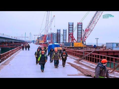 Крымский мост. Строительство сегодня 14.02.2018. Керченский мост.