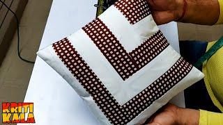 बिलकुल नया कुशन कवर डिजाइन    Cushion Cover Design Cutting And Stitching In Hindi