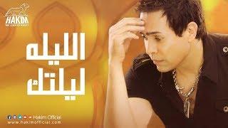تحميل اغاني Hakim - El Liela Lieltak / حكيم - الليله ليلتك MP3