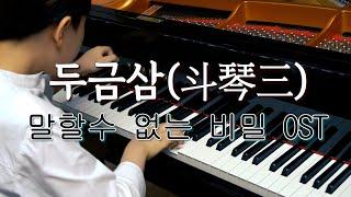 말할 수 없는 비밀 OST - 두금삼(斗琴三) 피아노 배틀곡