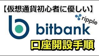 仮想通貨初心者に優しいbitbankビットバンクの登録方法新規口座開設手順仮想通貨取引所