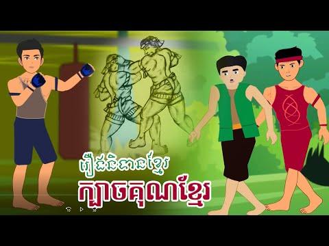ប្រជុំរឿងនិទានខ្មែរ | Khmher Cartoon | Tokata | Khmer Fairy Tale | រឿងនិទាន លោកតា