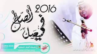 الفنان فيصل الصالح - مريح اعصابي - حفلة الخبر تحميل MP3