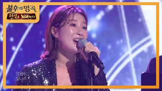 Immortal Songs 2 EP442