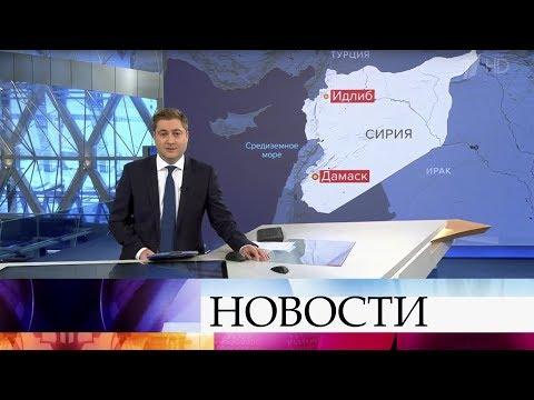Выпуск новостей в 09:00 от 27.02.2020