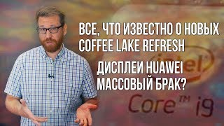 i9 и 5 ГГц из коробки: Поговорим о Coffee Lake Refresh и бракованных дисплеях.